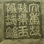 Chinese characters.